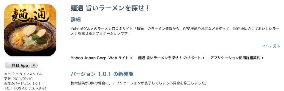 スクリーンショット(2011-02-13 11.28.15)