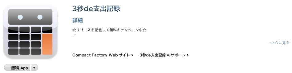 スクリーンショット(2011-02-27 8.06.04)