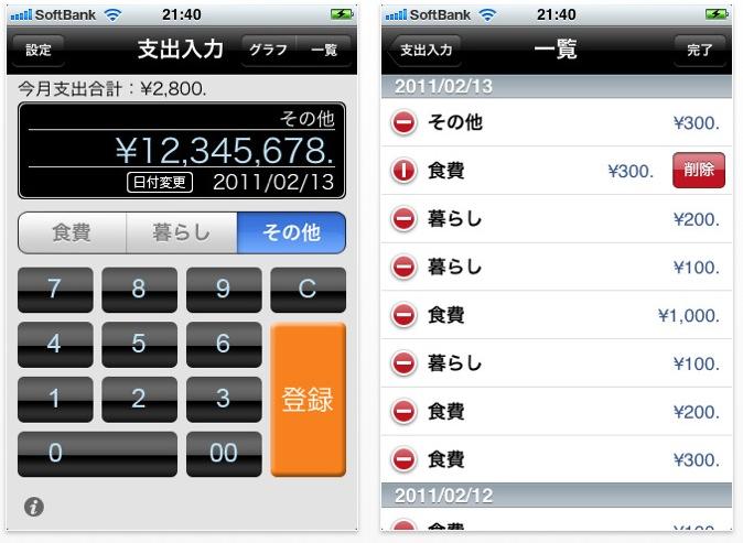 スクリーンショット(2011-02-27 8.06.17)