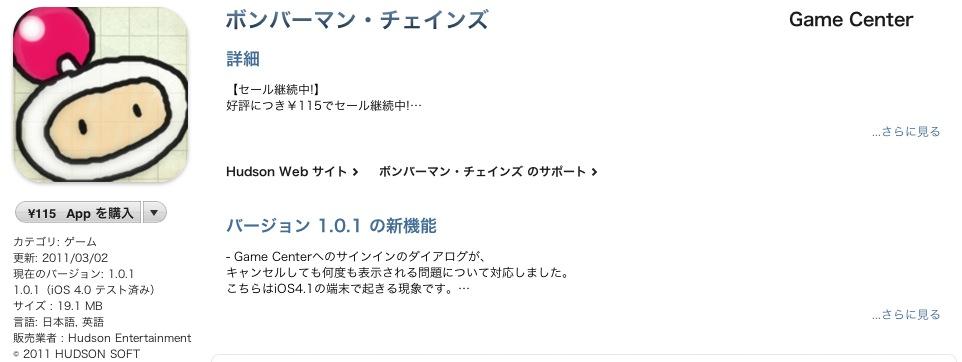 スクリーンショット(2011-03-04 12.54.36)