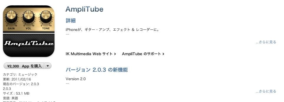 スクリーンショット(2011-03-06 18.57.25)