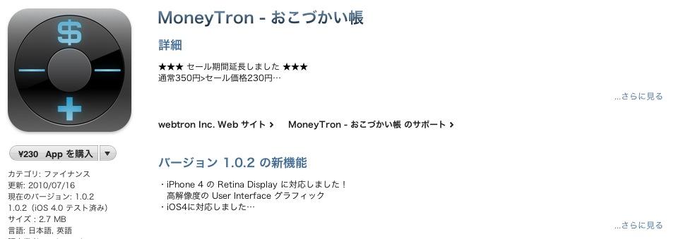 スクリーンショット(2011-03-07 12.44.12)