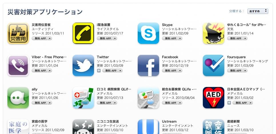 スクリーンショット(2011-03-14 21.19.44)