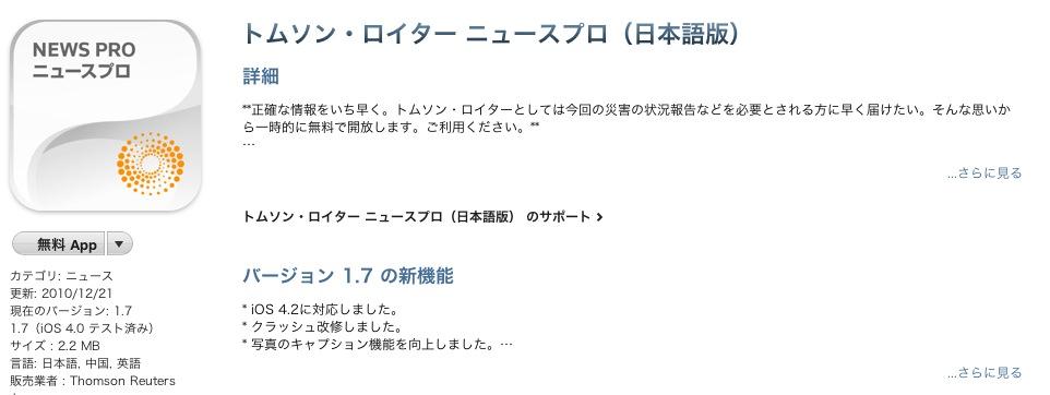 スクリーンショット(2011-03-16 12.32.18)