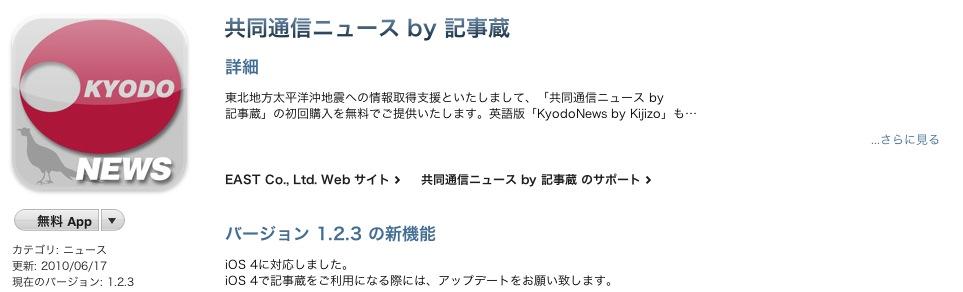 スクリーンショット(2011-03-16 12.35.23)