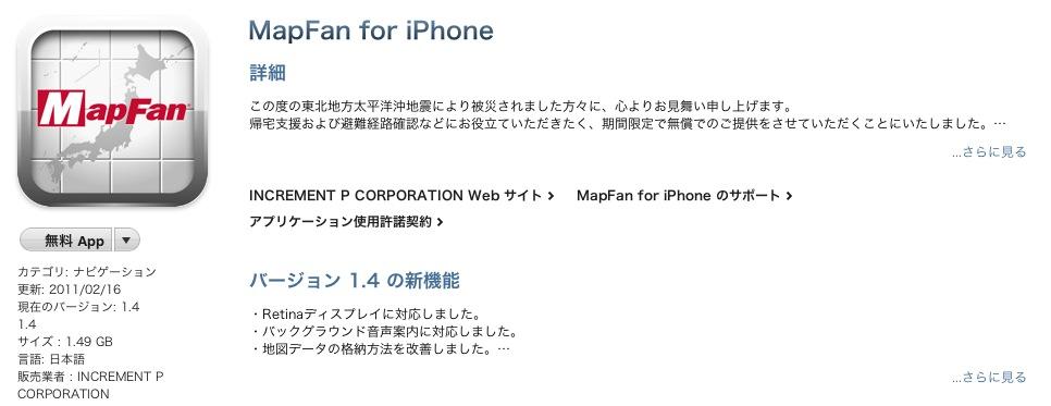 スクリーンショット(2011-03-19 12.40.59)