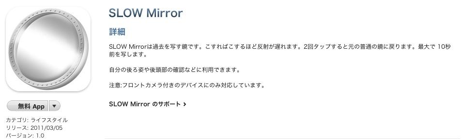 スクリーンショット(2011-03-08 7.32.26)