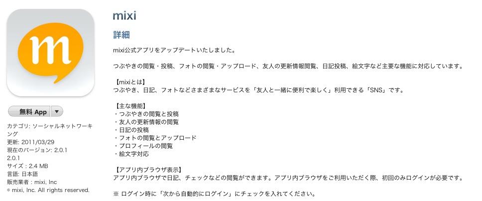 スクリーンショット(2011-03-29 20.21.43)