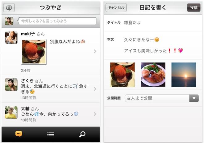 スクリーンショット(2011-03-29 20.22.04)