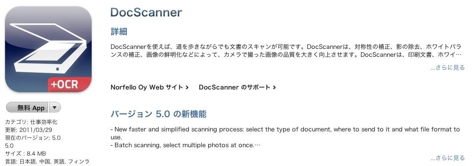 スクリーンショット(2011-03-31 12.48.34)