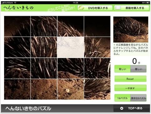 スクリーンショット(2011-04-02 12.06.06)