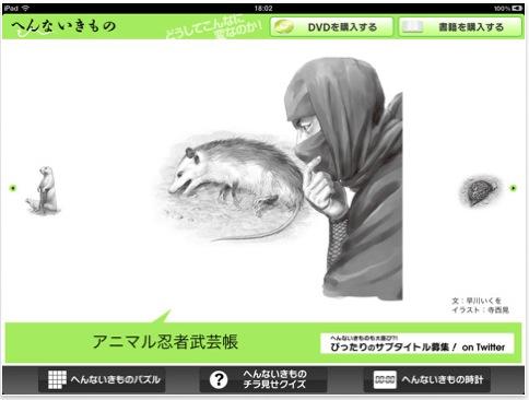 スクリーンショット(2011-04-02 12.05.47)