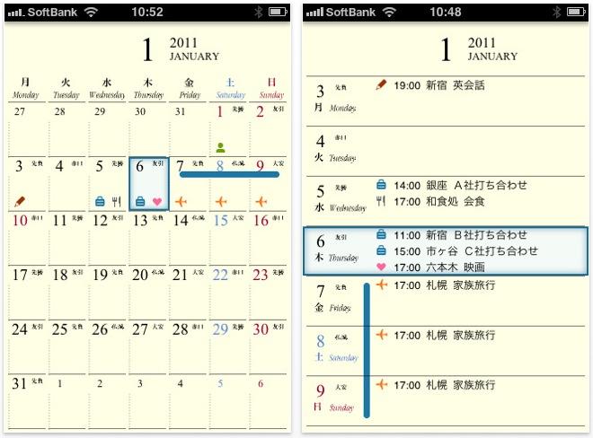 スクリーンショット(2011-04-02 0.28.46)