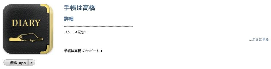 スクリーンショット(2011-04-02 0.28.37)