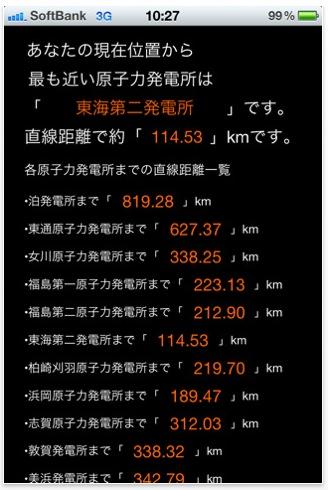 スクリーンショット(2011-04-05 12.29.46)