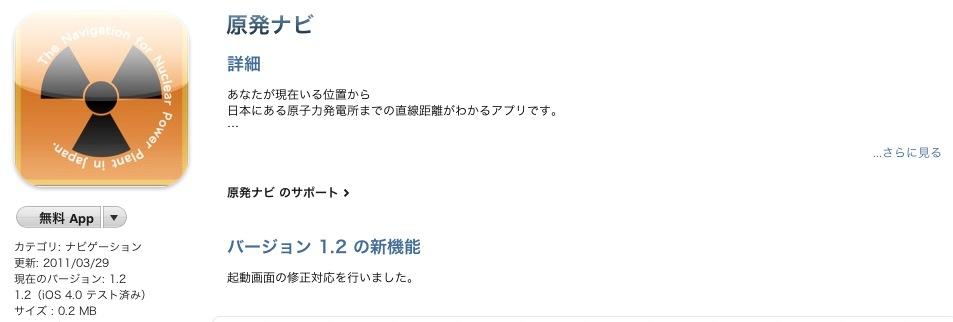 スクリーンショット(2011-04-06 12.32.55)