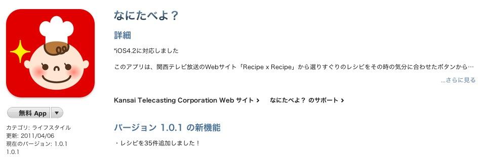 スクリーンショット(2011-04-09 13.30.31)