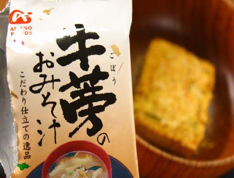 アマノフーズのフリーズドライ~おみそ汁セットお試し1995円