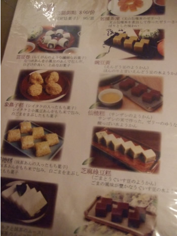toku_sweetsprice.jpg