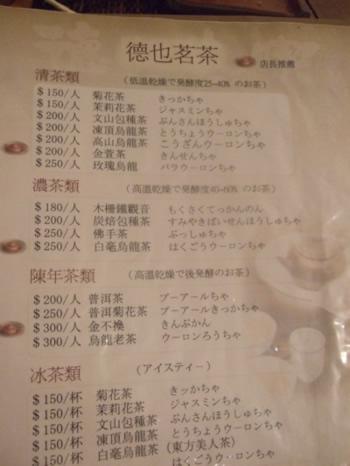toku_teaprice.jpg