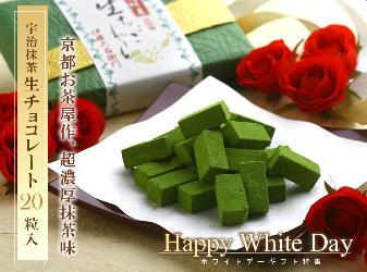 お財布.com抹茶チョコレート