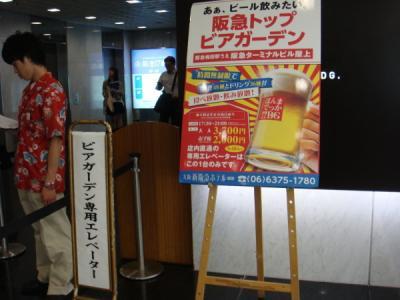 阪急ターミナルビルにはビアガーデン直通エレベーターがあるのだ