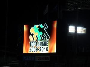 2009-2010トップリーグ