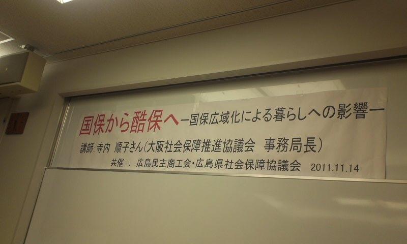 111114_広島国保学習会