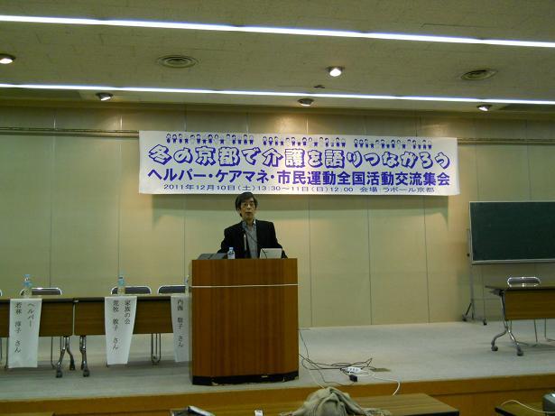 20111210京都交流集会 001
