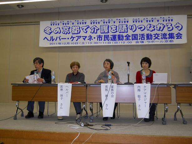 20111210京都交流集会 006