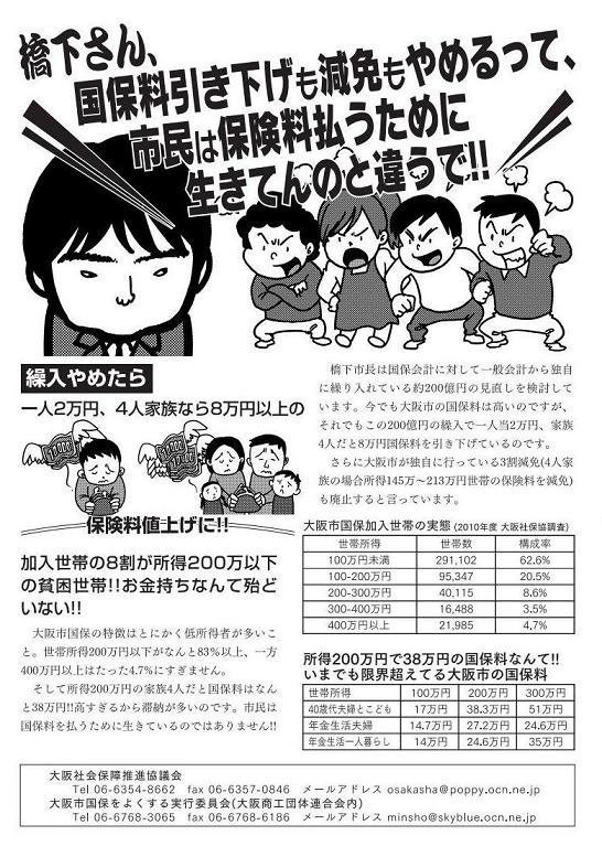 201202大阪市国保ビラ