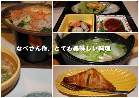 カーロフォレスタ菅平2