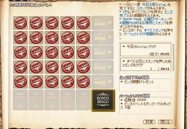 2011_05_27_004  ビンゴ