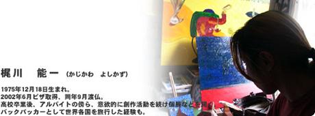 梶川 能一さん