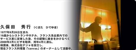 久保田 秀行さん