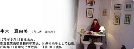 牛木 真由美さん