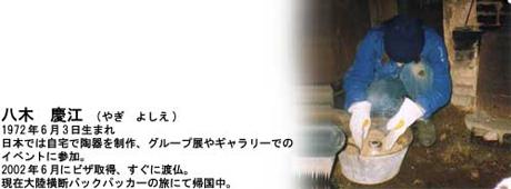 八木 慶江さん