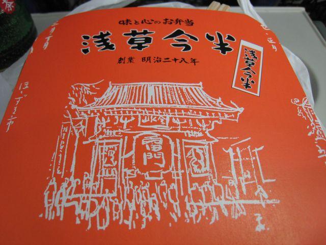 牛肉弁当(浅草今半)