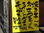 加古川0216