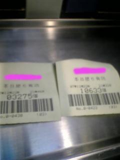 12月22日☆レシート13908発