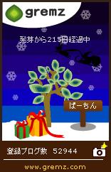 グリムス雪2