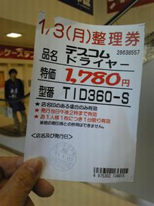 ケーズ電気SBSH0001