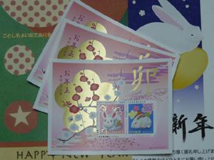 切手シートP1060815