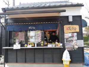 蔵の茶屋P1060946