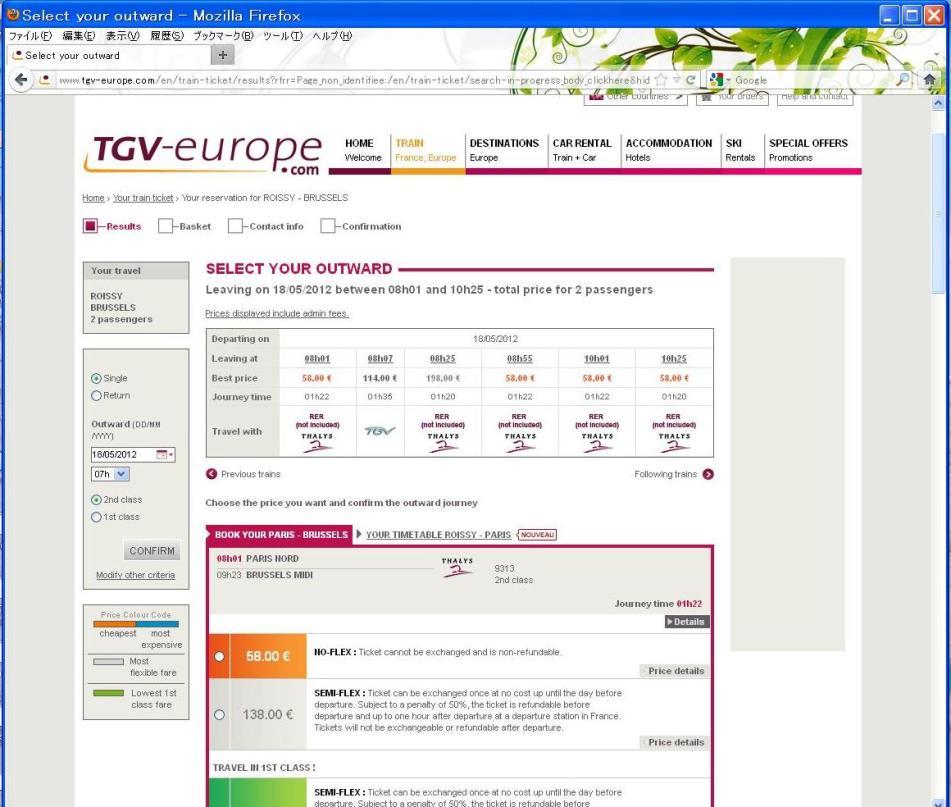 TGV 予約