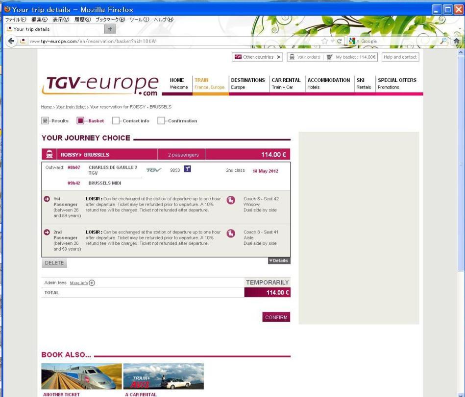 TGV チケット 購入