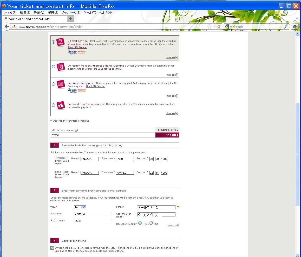 TGV 買い方
