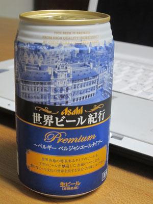 1012世界ビール紀行
