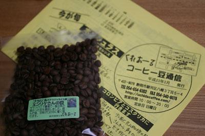 1102コーヒー豆