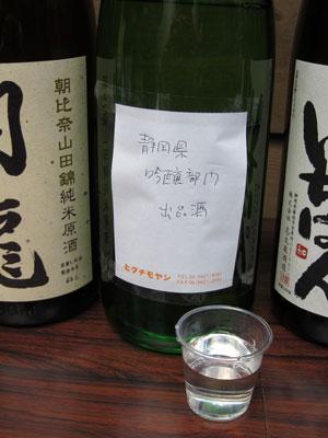 1103志太泉出品酒